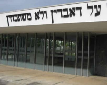 cemiterio israelita butantâ