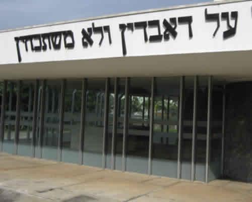 cemiterio israelita butantã